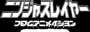 ニンジャスレイヤー フロム アニメイシヨン